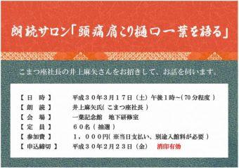 Taito Uchiyou Memorial [Reading salon