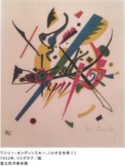 マーグ画廊と20世紀の画家たち―美術雑誌『デリエール・ル・ミロワール』を中心に