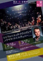 東京・春・音楽祭-東京のオペラの森2018-シンフォニエッタ・クラコヴィア with トマス・コニエチュニー (バス・バリトン) II  ~スラヴィック・メロディ――ペンデレツキ生誕85年に寄せて