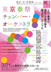 Spring Festival in Tokyo -Tokyo Opera Nomori 2018- Tokyo-HARUSAI Chamber Orchestra - Exquisite Chamber Music Performed by Top Players and Bright Young Artists