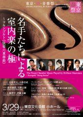 東京・春・音楽祭-東京のオペラの森2018-名手たちによる室内楽の極(きわみ) ~コルンゴルト《弦楽六重奏曲》