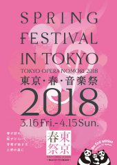 Spring Festival in Tokyo〈Night Museum〉Concert - A Variety of Music and Informative Talks in the Exhibitions Space