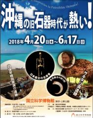 企画展「沖縄の旧石器時代が熱い!」