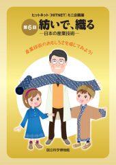 第6回ヒットネット(HITNET)ミニ企画展「紡いで、織る-日本の産業技術-」