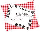 BENTOおべんとう展―食べる・集う・つながるデザイン
