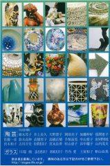 第10回日本陶芸ガラス展