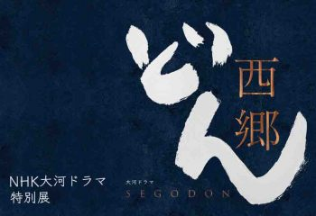 NHK大河ドラマ特別展「西郷どん」