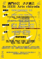 3331 アーツ千代田【酒門の会 きき酒会 In 3331 Arts Chiyoda】