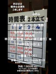 3331 アーツ千代田【ふのふ 『2本立て』】