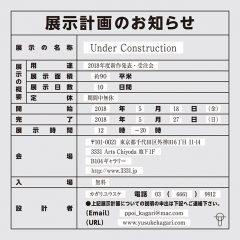 3331 アーツ千代田【Under Construction】