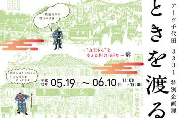3331 アーツ千代田【特別企画展 「ときを渡る〜