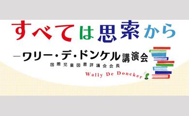 講演会「すべては思索から―ワリー・デ・ドンケル国際児童図書評議会会長講演会」