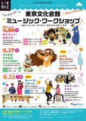 東京文化会館ミュージック・ワークショップ「スペース・トラベル」
