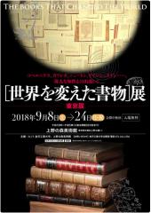 金沢工業大学所蔵 世界を変えた書物展