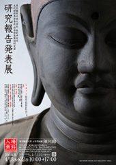 保存修復彫刻研究室研究報告発表展2018