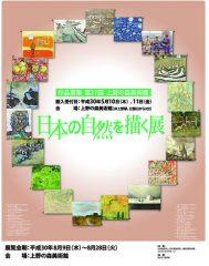 第31回 日本の自然を描く展
