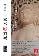 第3回 日本木彫刻展