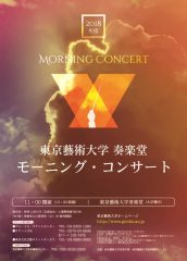 2018 MORNING CONCERT vol.11