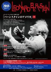 藝大プロジェクト2018「バーンスタインのアメリカ」 第3回「作曲家・バーンスタイン」