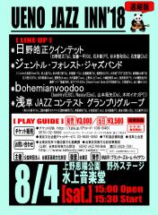 上野水上音楽堂【UENO JAZZ INN' 18】