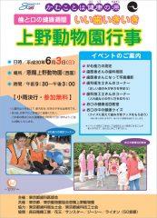 6/3 歯と口の健康週間イベント「いい歯いきいき上野動物園行事」