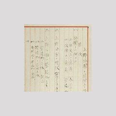 就任100年 帝室博物館総長森鷗外の筆跡