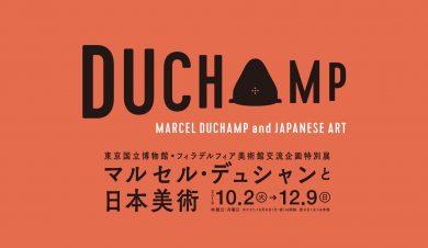 東京国立博物館・フィラデルフィア美術館交流企画特別展 「マルセル・デュシャンと日本美術」