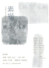 Drawings: Japanese Painting Lab Ⅱ