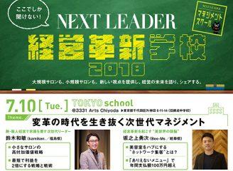 3331 アーツ千代田【NEXT LEADER 経営革新学校 2018】