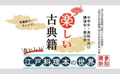 中高生向け講演会「図書館で!ネットで!楽しい古典籍―おいしい江戸料理本の世界」