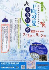 企画展「江戸の面影を今に伝える 下町の夏 衣食住+遊」