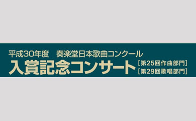 平成30年度奏楽堂日本歌曲コンクール 入賞記念コンサート