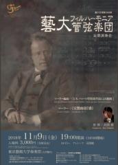 藝大フィルハーモニア管弦楽団定期演奏会 (藝大定期第388回)