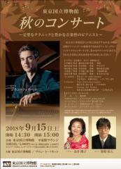 東京国立博物館 秋のコンサート  ~完璧なテクニックと豊かな音楽性のピアニスト~
