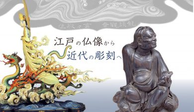 Buddhist Sculpture from the Edo Period to the Modern Era