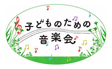 Concert for Children
