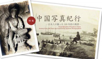中国写真紀行―日本人が撮った100年前の風景―
