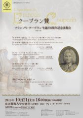 上野の森オルガンシリーズ2018 クープラン賛「フランソワ・クープラン生誕350周年記念演奏会」