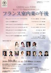 ピアノ・シリーズ2018 音楽の至宝 Vol. 6 GEIDAI meets TOHO ~藝大ピアノ科と桐朋弦楽科教授陣によるフランス室内楽の午後~