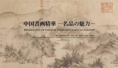 中国書画精華-名品の魅力-