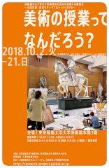 幼稚園から大学まで美術教育の流れを体感する展覧会 ― 全国美術・教育リサーチプロジェクト2018 ― 「美術の授業ってなんだろう?」