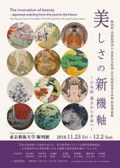 第四回 公益財団法人 芳泉文化財団 文化財保存学日本画研究発表展 「美しさの新機軸 ~日本画 過去から未来へ~」