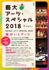 藝大21 藝大アーツ・スペシャル2018 ~障がいとアーツ第1日 ワークショップ