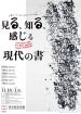 上野アーティストプロジェクト2018 「見る、知る、感じる──現代の書」