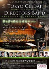 東京藝大ディレクターズバンド 早期教育プロジェクト&指導者講習会 特別演奏会