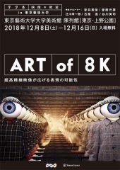 ART of 8K  ~テクネ 映像の教室 in 東京藝術大学~