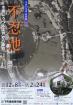 特別展「不忍池 水面にうつる江戸から東京」