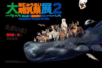 特別展「大哺乳類展2ーみんなの生き残り作戦」