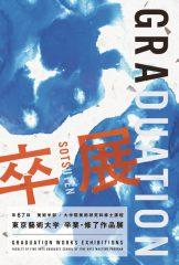 第67回 東京藝術大学卒業・修了作品展