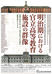 The Landscape of National Higher Education Buildings in the Meiji Era